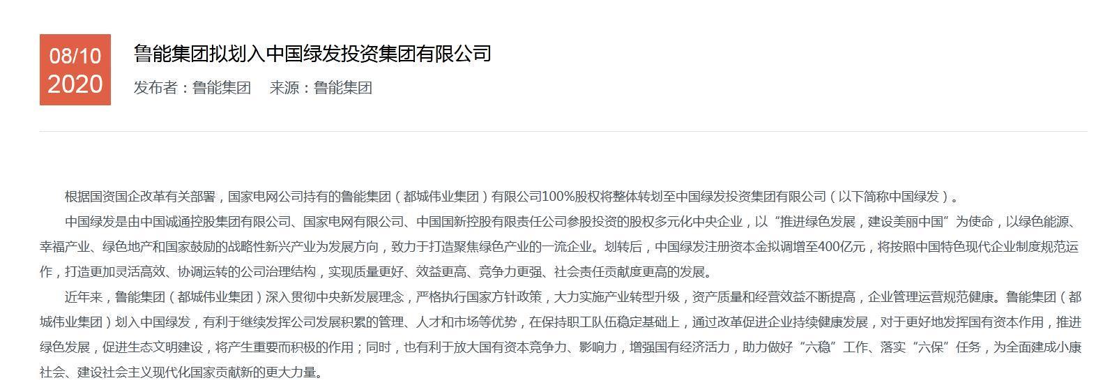 《【天辰测速网站】央企重磅!国家电网退出房地产业务 鲁能拟划入中国绿发》