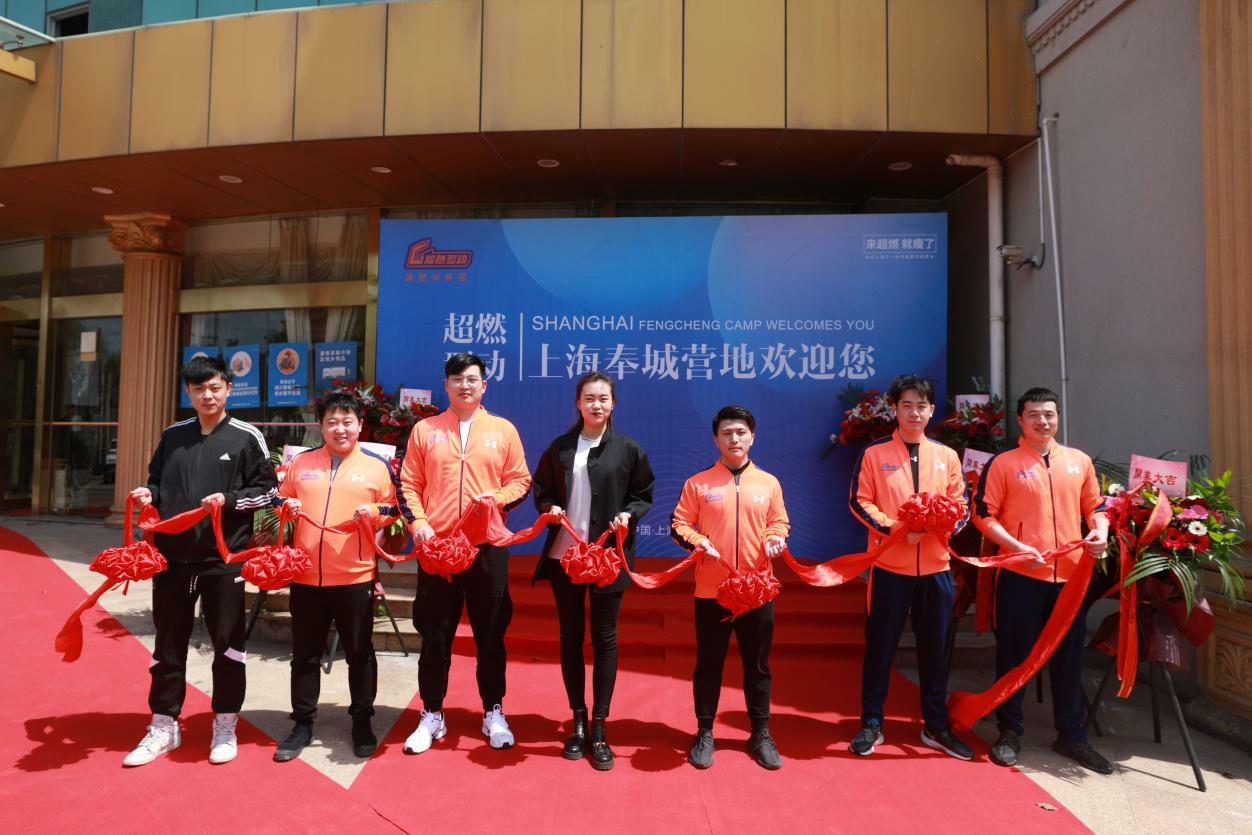 超燃型动减肥演习钜亨娱乐网营上海奉城基地开营