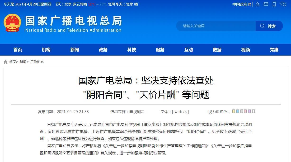 国家广电总局网站截图