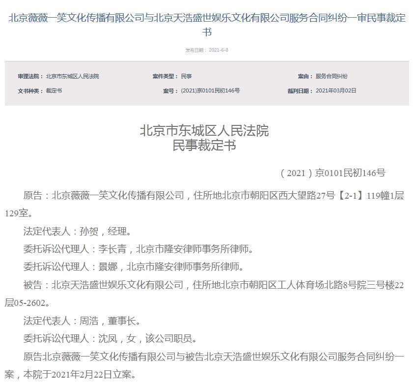 姚安娜经纪公司拖欠尾款被诉赔200余万 阚清子刚签约