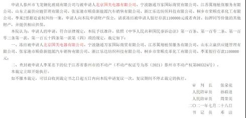 """""""国美系""""旗下北京国美电器与其他数名被告遭法院冻结家产 合计金额110万元"""