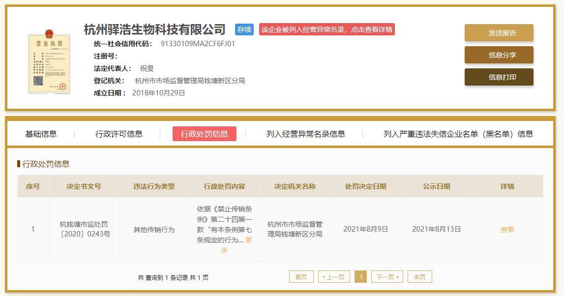 杭州驿浩生物科技公司被罚 违法典型为其他传销行为
