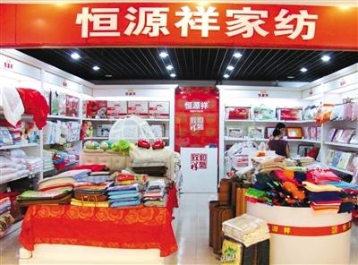 """加盟工厂产品质量不佳,或将影响""""恒源祥""""品牌信誉。图/视觉中国"""