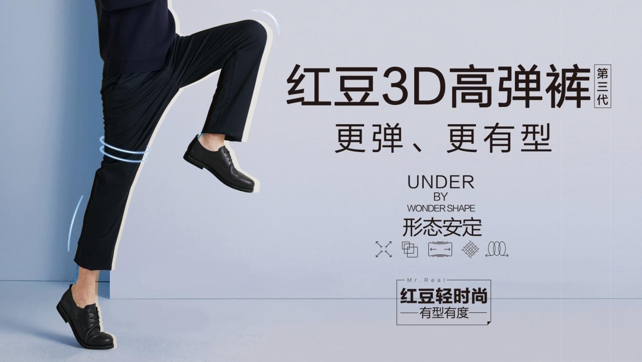 红豆3D高弹裤 更弹更有型