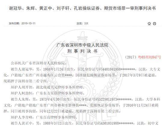 黄信铭操纵珠江啤酒案相关人员获刑其子被判15个月