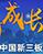 中国新三板发展论坛